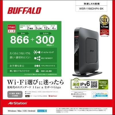WiFiルータ WSR-1166DHP4シリーズ